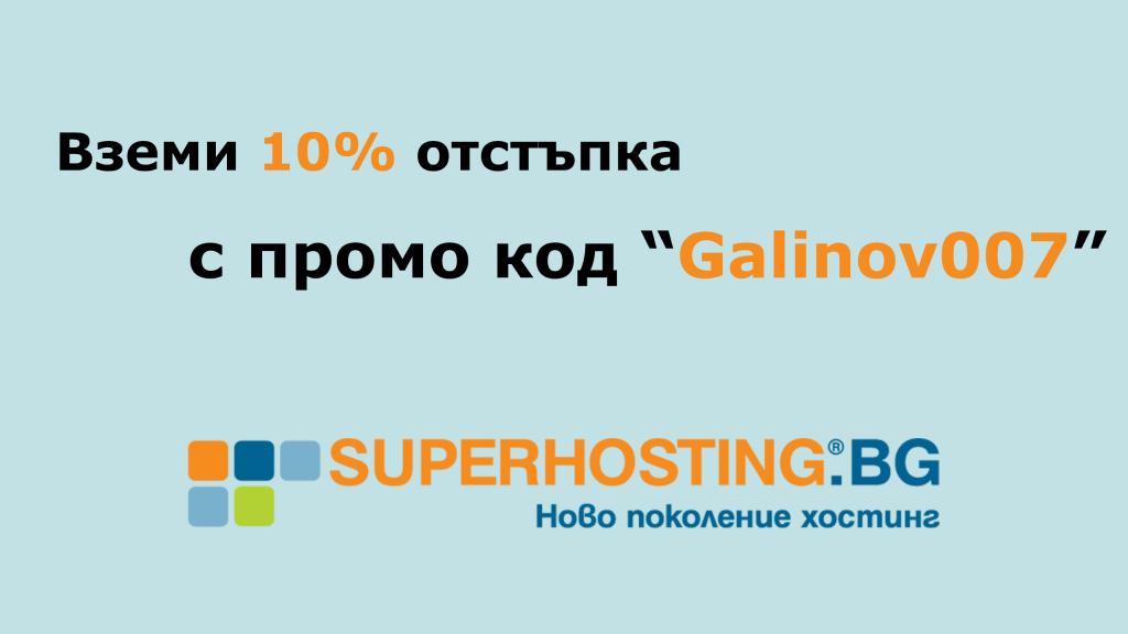 Промо код за superhosting.bg