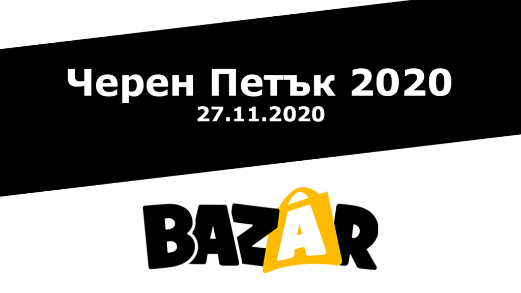 Черен Петък 2020 в Bazar.bg