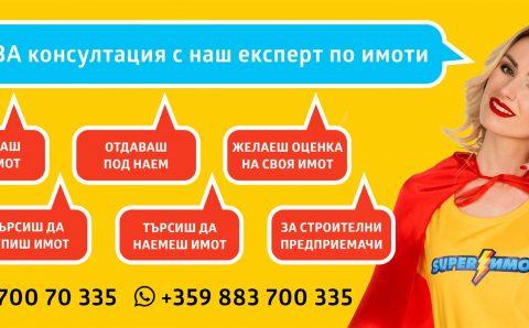 Кое прави имотите във Варна толкова търсени – SUPERIMOTI