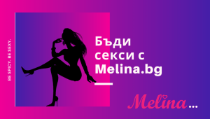 Дамско бельо Melina.bg