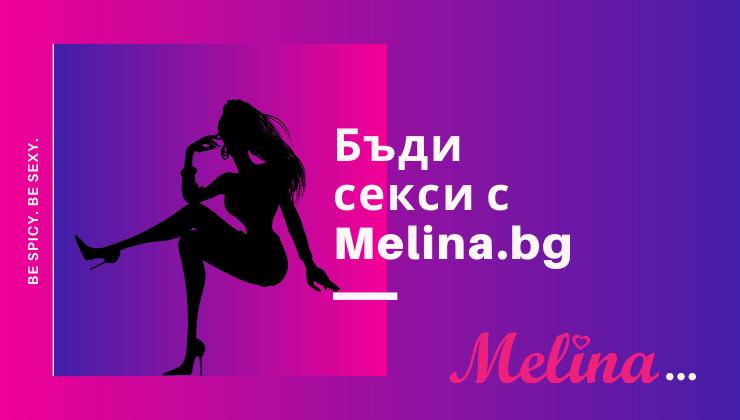 Съвети при избор на дамско бельо, споделят от Melina.bg
